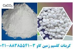 مزیت های استفاده از کربنات کلسیم در صنایع پلیمر