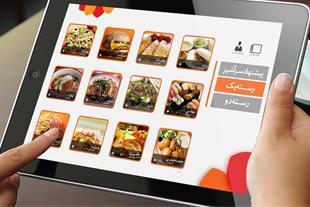 نرم افزار فست فود رستوران کرج