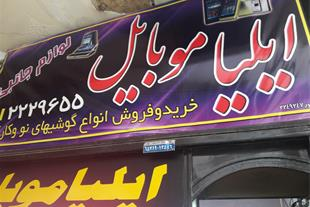 خرید و فروش گوشی موبایل آک