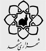 مناقصه شهرداری مشهد