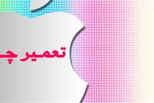 خدمات اپل کلیه محصولات در محل