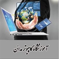 پذیرش کارآموز کلیه گرایش های کامپیوتر