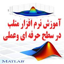 آموزش نرم افزار متلب matlab