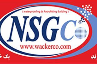 آموزش روش های آب بندی و مقاوم سازی سازه ها  NSGCo