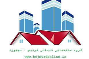 گروه ساختمانی فردیس -کناف کاری