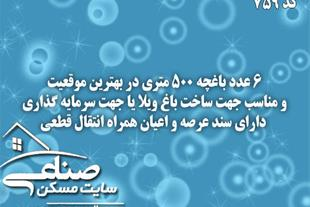 فروش 6قطعه باغچه 500 متری در غرب شهریار کد759