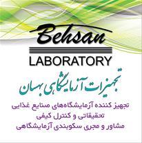 تجهیزات آزمایشگاهی و سکوبندی آزمایشگاه