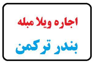 اجاره ویلا مبله در بندر ترکمن ، اجاره ویلا مبله