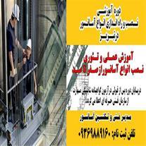 دوره آموزشی انواع آسانسور،تکنس فنی و..در تبریز