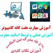 آموزش مهارت هفت گانه کامپیوتر (icdl) با تخفیف ویژه