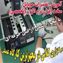 آموزش جامع تعمیر کاری موبایل در تبریز