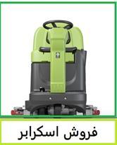 اسکرابر - اسکرابر نظافتی - فروش دستگاه اسکرابر