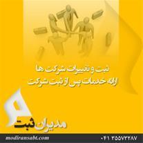 ثبت و تغییر شرکت در تبریز