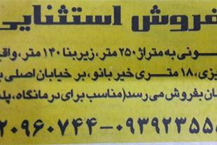 فروش فوری منزل مسکونی با زیر بنای 140 متر در تبریز