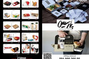 چاپ انواع جعبه فست فود و رستورانها