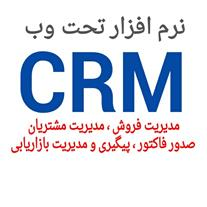 نرم افزار مدیریت فروش،بازاریابی و مشتریان CRM وب