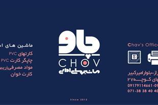 راه اندازی باشگاه مشتریان در شیراز ، کارت تخفیف