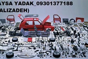فروش و ارسال انواع لوازم یدکی نو و استوک خودرو