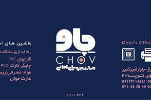 راه اندازی باشگاه مشتریان در شیراز