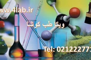 فروش انواع تجهیزات آزمایشگاهی|ویتا طب کوشا