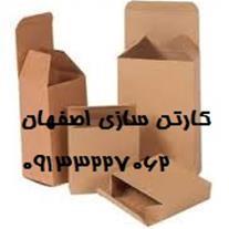 کارتن سازی اصفهان
