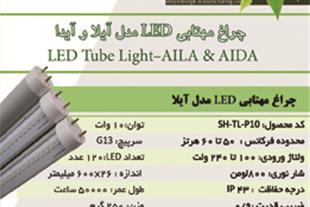 مهتابی led ، تجهیزات روشنایی