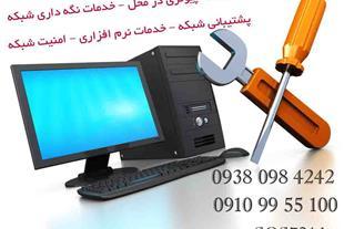 خدمات کامپیوتری و شبکه ، تعمیرات فروش طراحی سایت