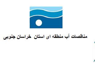 مناقصات آب منطقه ای استان خراسان جنوبی