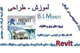 آموزش نرم افزار قدرتمند طراحی و اجرای Revit MEP