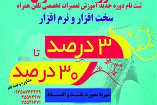 آموزش تعمیرات موبایل و تبلت در تبریز