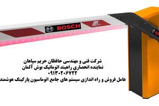 فروش و نصب انواع راهبند و بالابر اتوماتیک کرمان