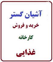 فروش کارخانه  مجوز سوسیس و کالباس در شهرک نظرآباد