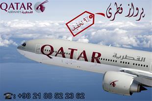 آفر ویژه پرواز قطری