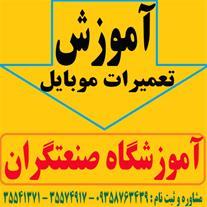 آموزش گارگاهی تعمیرات موبایلدر تبریز صنعتگران