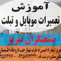 ثبت نام دوره جدید آموزش تعمیرات موبایل در تبریز