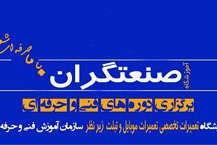 آموزش تعمیرات موبایل و تبلت در مرکز تبریز صنعتگران