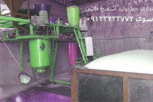 خط تولید ابر و اسفنج قالبی