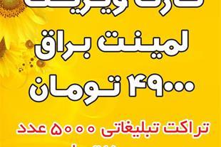 انجام کلیه خدمات چاپ و تبلیغات در تبریز