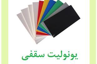 یونولیت سقفی ، بلوک پلاست فوم سقفی در اصفهان
