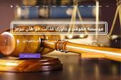 موسسه حقوقی و داوری عدالت خواهان تبریز
