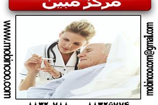 استخدام پرستار سالمند - کودک - بیمار در منزل