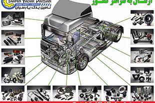 تامین انواع لوازم یدکی ، بدنه و اتاق انواع کامیون