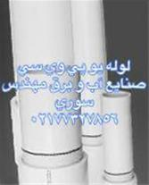 لوله یو پی وی سی  UPVC ترکیه02177327856