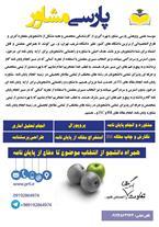 چاپ مقاله isi قزوین