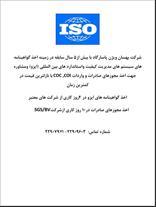 اخذ مجوز صادرات به عراق BV@SGS