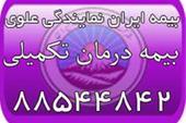 بیمه درمان تکمیلی بیمه ایران