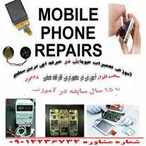 آموزش تخصصی تعمیر موبایل (سخت افزار،نرم افزار)