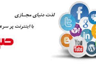 فروش اینترنت پرسرعت صبانت در سیرجان و بافت