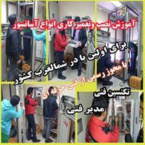 آموزش نصب و تعمیرات آسانسور در تبریز