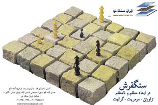 فروش ویژه انواع سنگفرش سنگی کوبیک